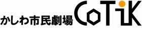 かしわ市民劇場CoTiK|柏・演劇・劇団