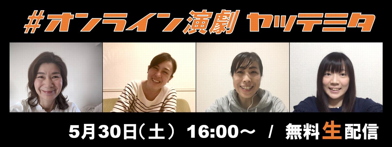 5月30日生配信!オンライン演劇ヤッテミタ