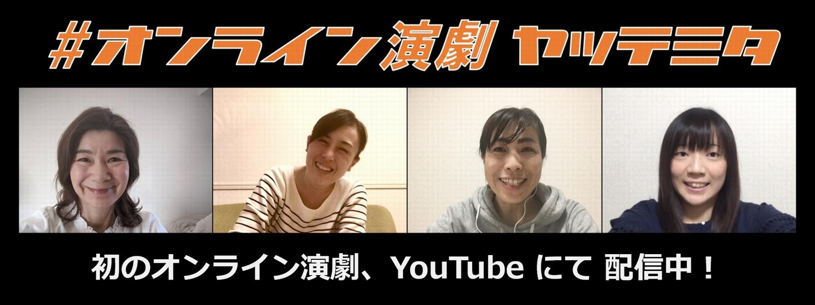 オンライン演劇ヤッテミタ 配信中